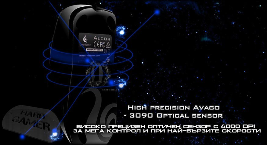 CM Storm Alcor оптична геймърска мишка с Avago 3090 сензор