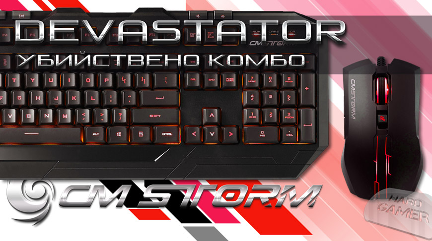 CM Storm Devastator RED - Led keyboard and Mouse