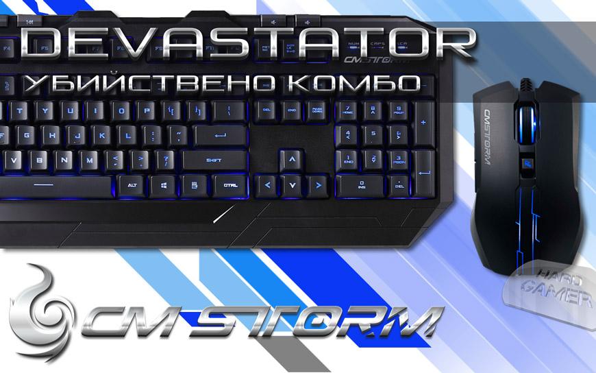 CM Storm Devastator Combo геймърски комплект на добра цена