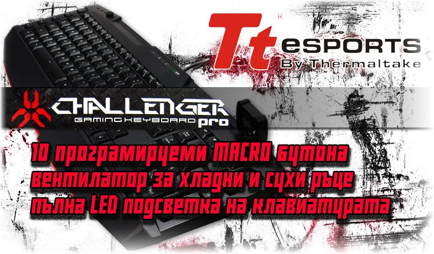 Tt eSPORTS Challenger Pro клавиатура с макро бутони