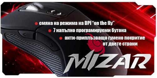 CM Storm Miza мишка с лазер Avago 9800 и Omron суичове